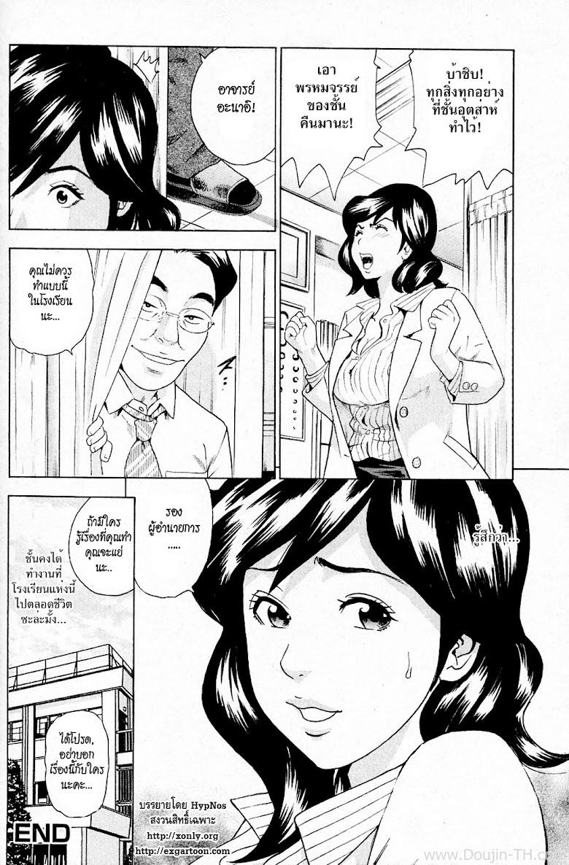 อาจารย์สาวผู้รักษาพรหมจารี - หน้า 16