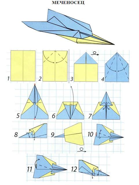 бумажный самолетик 2