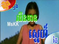 roden mean snaeh - Movies, Thai - Khmer , Movies, Thai - Khmer , Movies - [ 10 part(s) ]