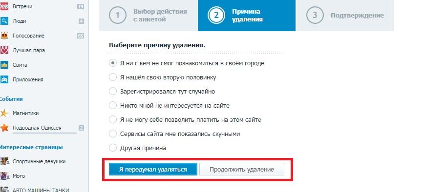 Акаунти до сайта спакес.ри