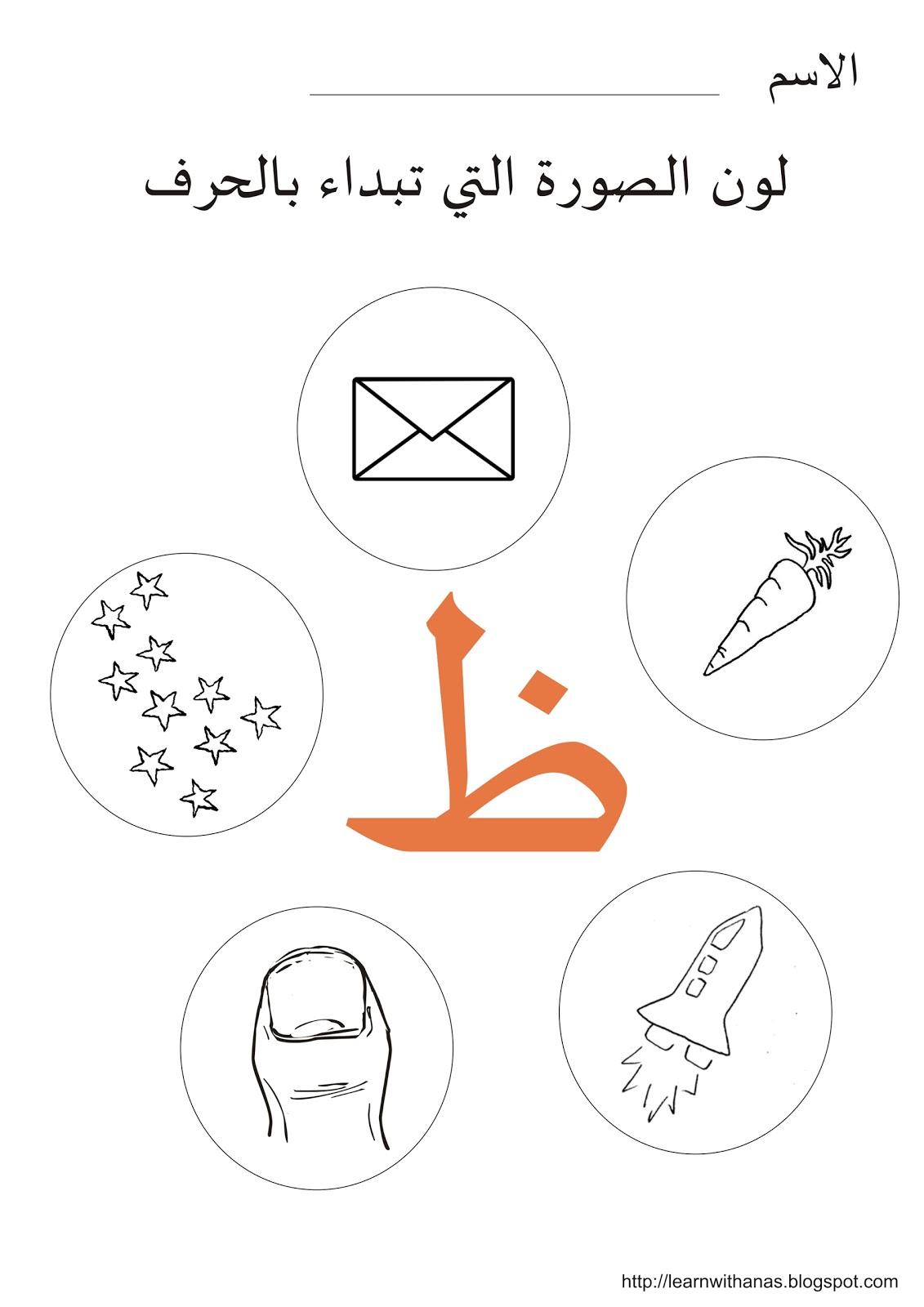 أكتب وتتبع ولون الحرف ظ | تعلم مع أنس: http://learnwithanas.blogspot.com/2012/03/blog-post_22.html#!