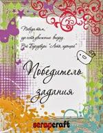 http://scrapcraft-ru.blogspot.ru/2014/09/4.html?showComment=1410862979166#c2111079397926290085