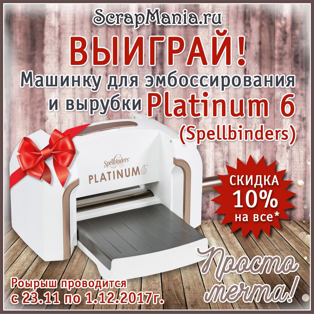 Конфетка от ScrapMania