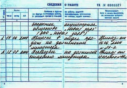 образец заявление на пересылку трудовой книжки почтой