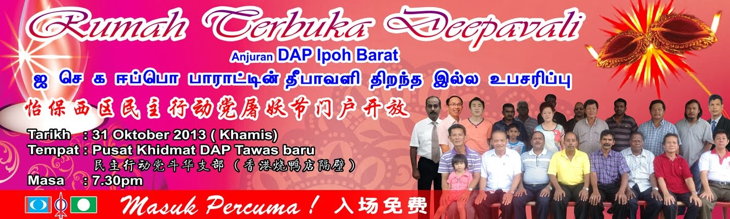 Deepavali Open House on 31 Oct 2013 @ 7.30pm at DAP Tasek Svc Ctr,Ipoh