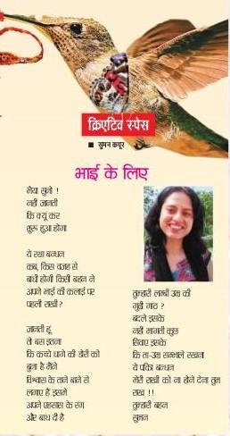 राजस्थान Daily News के 'खुशबु' स्तंभ अगस्त 2014 में प्रकाशित
