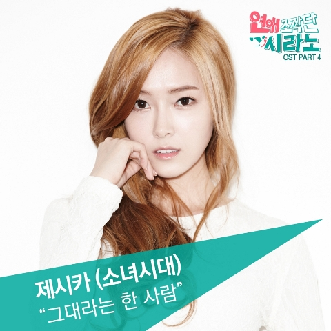 [SINGLE] Jessica (SNSD) - Cyrano Dating Agency OST Part 4