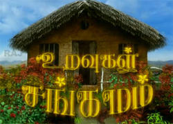 Uravugal Sangamam 24-04-2014 – Raj tv Serial Episode 135 24-04-14
