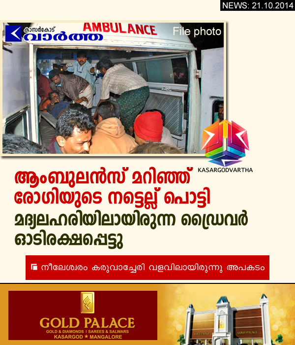 Ambulance, Driver, Accident, Patient's, Injured, Chandera, Kerala
