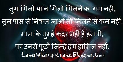 Feeling Alone hindi Shayari - Whatsapp Status