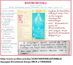 parijatamala k.jyesudas ayyappa songs book