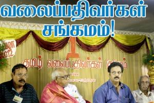 Bloggers Meet - 2012