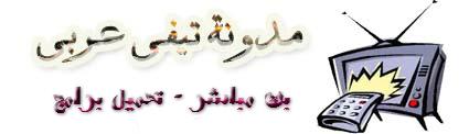 تي فى عربى | بث مباشر للقنوات الفضائيه و تحميل برامج