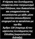 Άρθρο 120