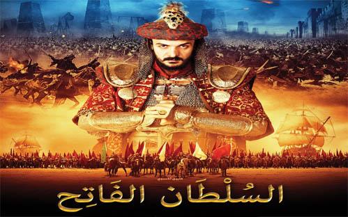 فيلم محمد الفاتح