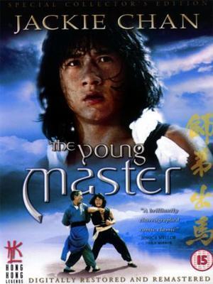 Tiểu Sư Phụ - The Young Master (1980)