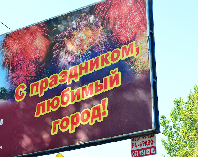 мелитополь, День города в Мелитополе 2015, день города