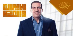 الايمان والعصر -عمرو خالد-رمضان 2015