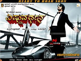 Vishnuvardhana film poster