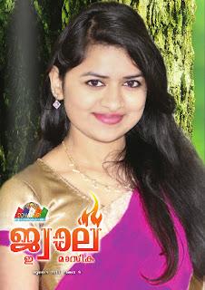 malayalammagazineonline.blogspot.com/p/adsbygoogle-window_25.html