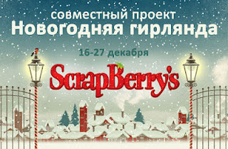http://scrapberrys.blogspot.ru/2015/12/blog-post_28.html