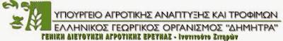 Ελληνικός γεωργικός οργανισμός Δήμητρα