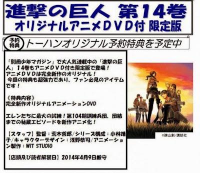 shingeki no kyojin anime ova agosto tomo 14 anuncio