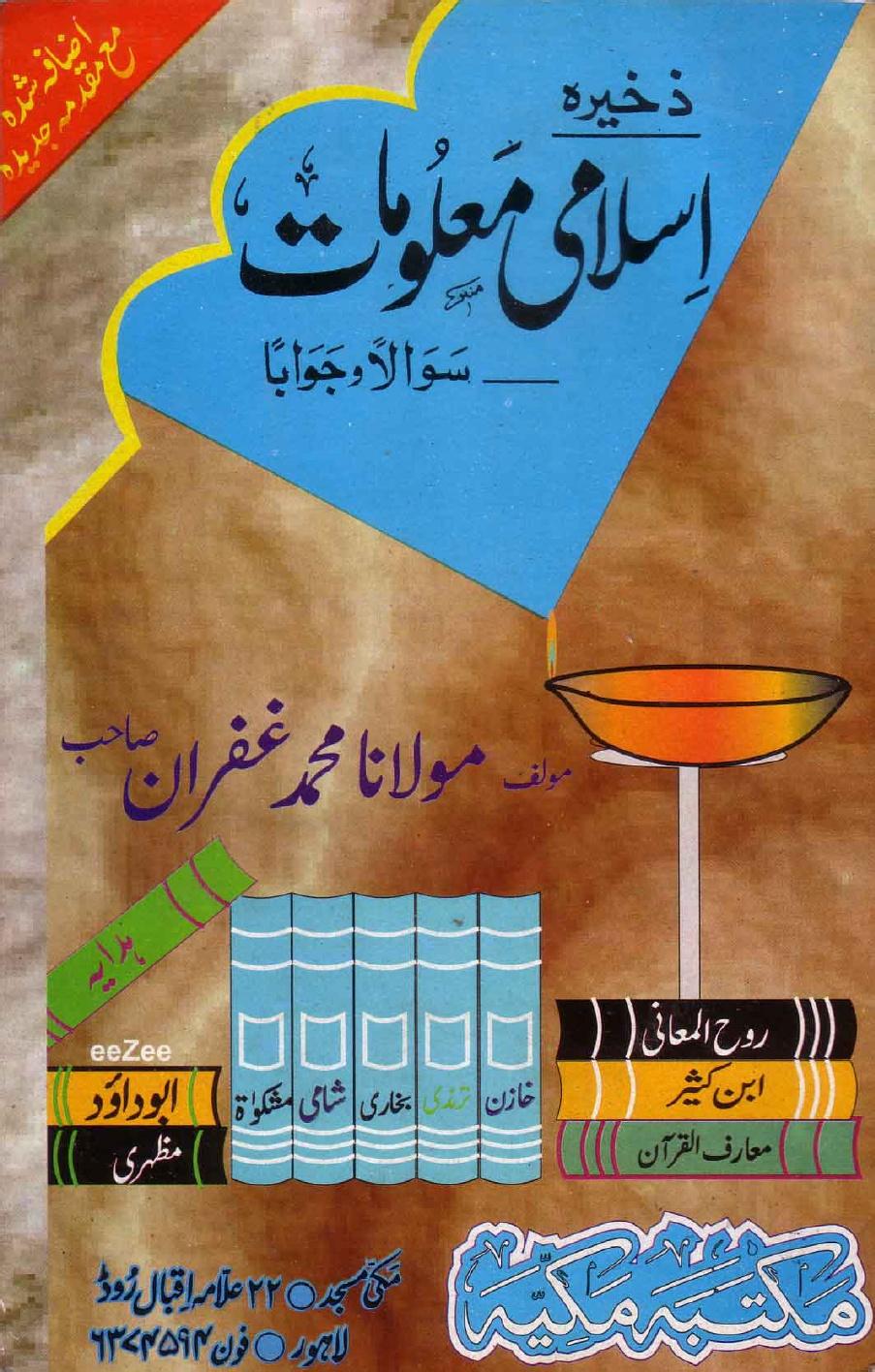 Zakheera e Islami Maloomat by Maulana Muhammad Gufraan Muhammad Iqbal