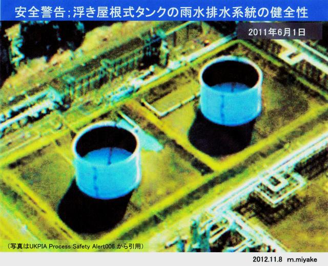 世界の貯蔵タンク事故情報: 安全...