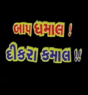 Baap Dhamaal Dikra Kamaal