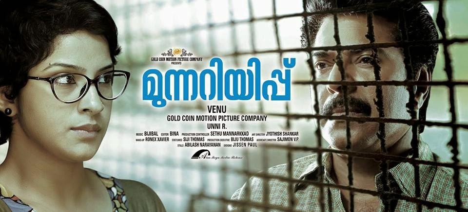 'Munnariyippu' Malayalam movie review
