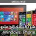 انشر تطبيقك على متجر Windows Phone