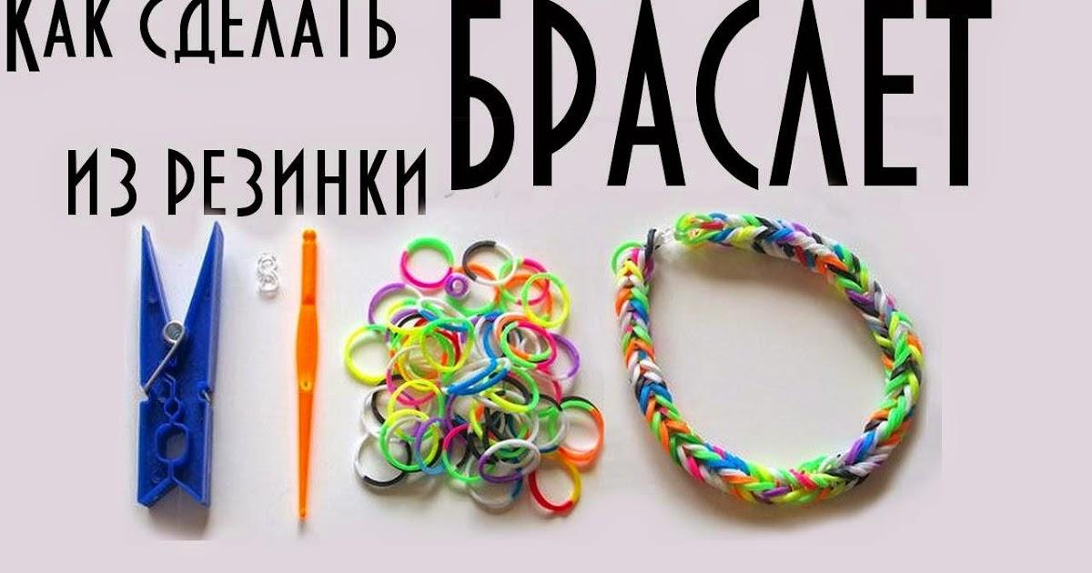 Фото как сделать браслет из резинки 705