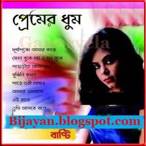Bangla Adhunik Song Lyrics - Home | Facebook