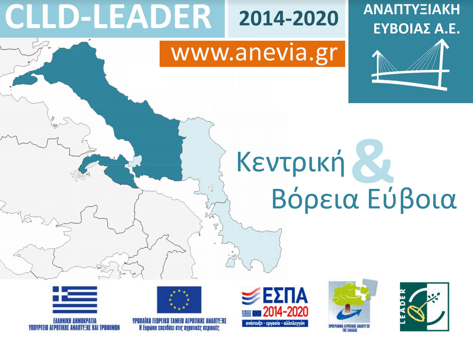 CLLD-LEADER ΚΕΝΤΡΙΚΗΣ ΚΑΙ ΒΟΡΕΙΑΣ ΕΥΒΟΙΑΣ