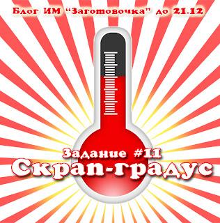 http://zagotovo4ka.blogspot.ru/2014/11/11.html