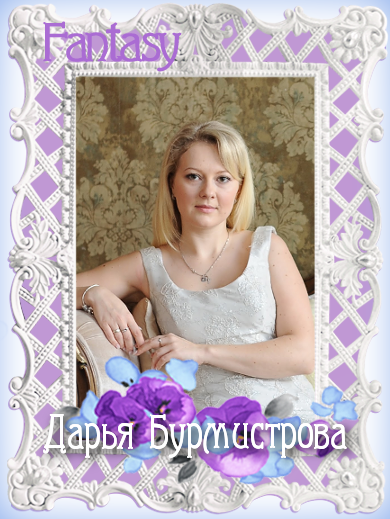 ДАРЬЯ БУРМИСТРОВА