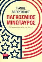 ΠΡΟΤΑΣΗ ΜΑΡΤΗ-ΑΠΡΙΛΗ 2012