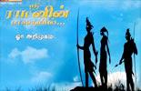 srirama Sri Ramanin Padhayil | Episode 3