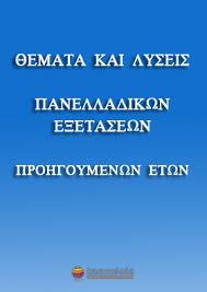 ΘΕΜΑΤΑ ΗΜΕΡΗΣΙΩΝ - ΑΠΑΝΤΗΣΕΙΣ