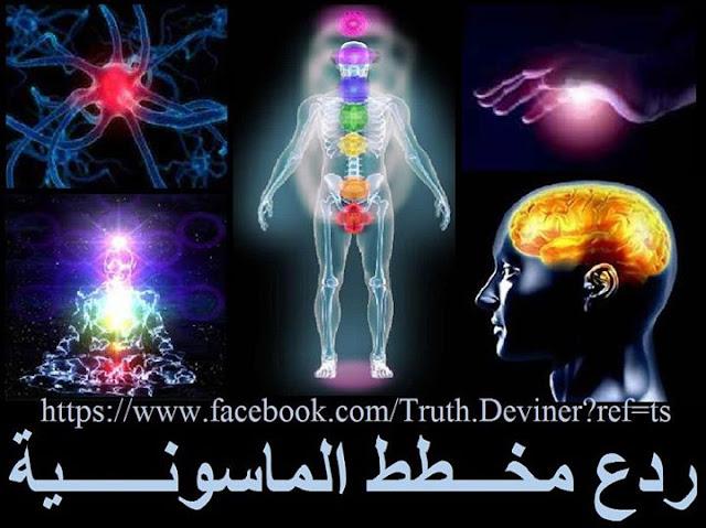 هاااام... الاعجاز العلمي الرباني في العلاج بالطاقة الحيوية والروحية وأصوله في القرآن والسنة؟؟؟؟