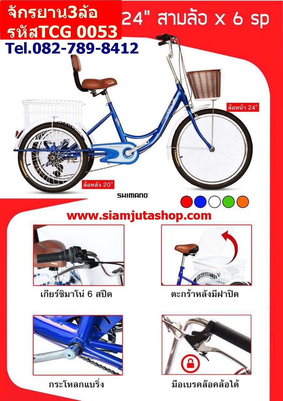 จักรยานสามล้อ รหัสTCG 0053