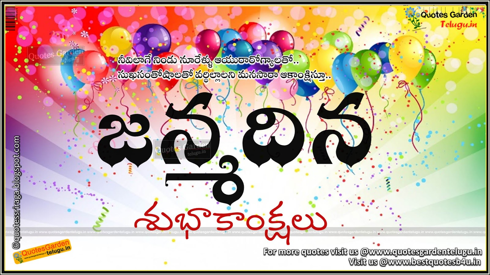 happy birthday greetings quotes wishes in telugu quotes
