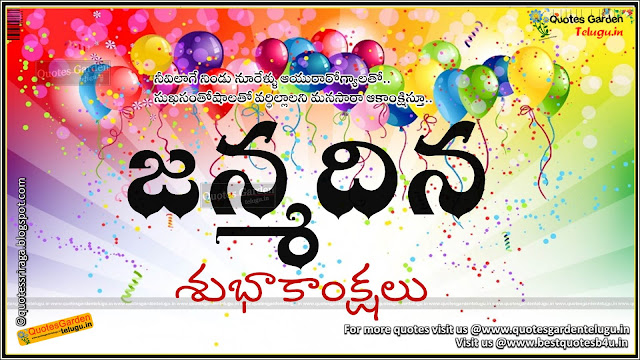 Happy birthday greetings quotes wishes in telugu