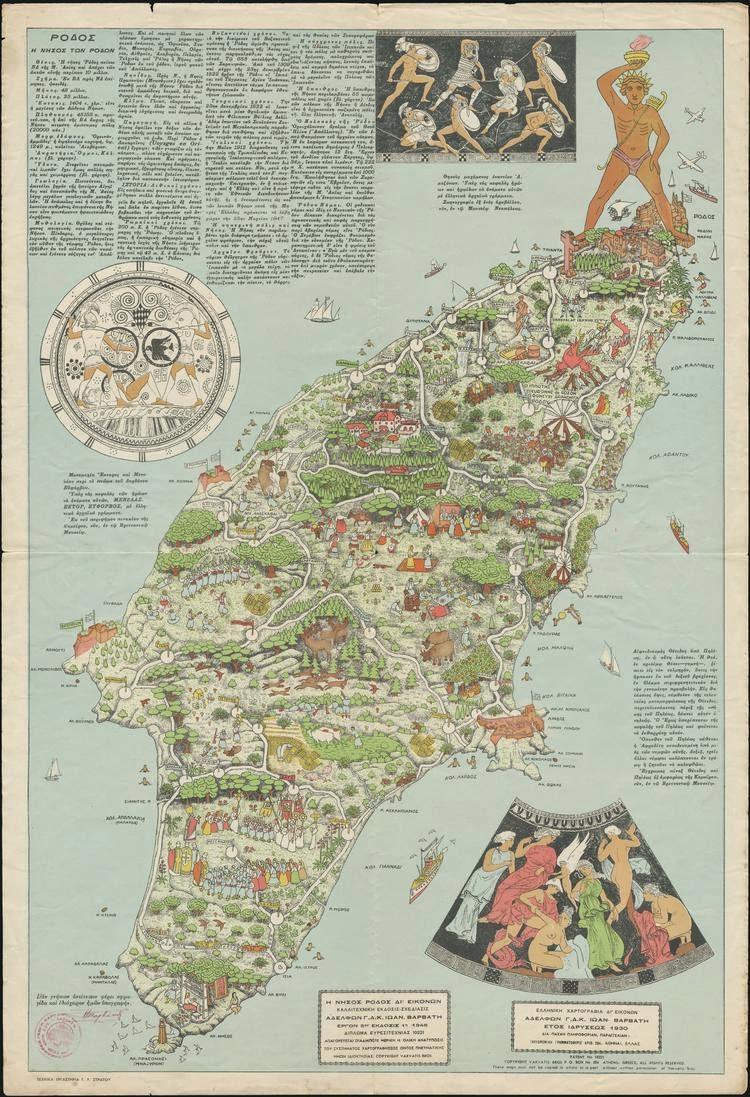 Maps of Rhodes | Χάρτες Ρόδου