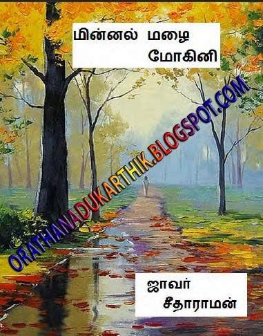 மின்னல் மழை மோகினி நாவலை டவுன்லோட் செய்ய  Minnal+malai-bmp+copy