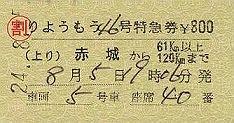 東武鉄道りょうもう号硬券特急券(午後割)