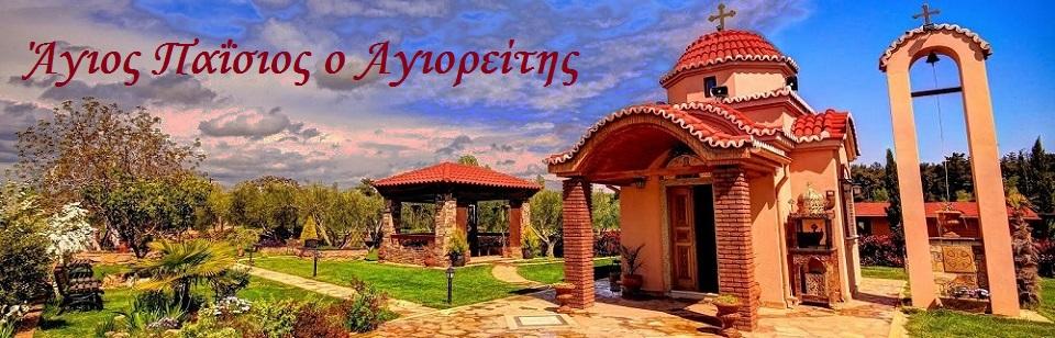 Άγιος Παΐσιος ο Αγιορείτης, Αλεξανδρούπολη, Saint Paisios