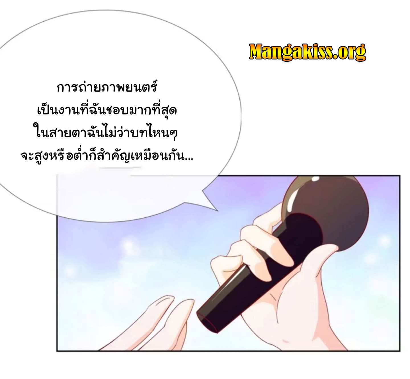The Lovely Wife And Strange Marriage-ตอนที่ 22