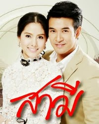 The Husband - Samee - สามี